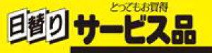 販促シール 食品シール 催事シール デコシール ギフトシール 業務用シール【食品ラベル 日替りサービス品 LQ242(500枚)】