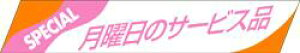 販促シール 食品シール 催事シール デコシール ギフトシール 業務用シール【食品ラベル 月曜日のサービス品 LQ251(500枚)】
