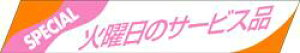 販促シール 食品シール 催事シール デコシール ギフトシール 業務用シール【食品ラベル 火曜日のサービス品 LQ252(500枚)】