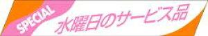 販促シール 食品シール 催事シール デコシール ギフトシール 業務用シール【食品ラベル 水曜日のサービス品 LQ253(500枚)】