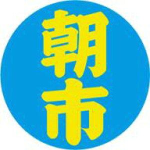 販促シール 食品シール 催事シール デコシール ギフトシール 業務用シール【食品ラベル 朝市 LQ763(500枚)】