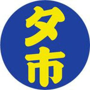 販促シール 食品シール 催事シール デコシール ギフトシール 業務用シール【食品ラベル 夕市 LQ765(500枚)】