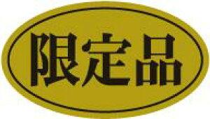 販促シール 食品シール 催事シール デコシール ギフトシール 業務用シール【食品ラベル 限定品 LQ792(500枚)】