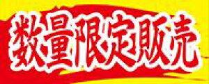 販促シール 食品シール 催事シール デコシール ギフトシール 業務用シール【食品ラベル 数量限定販売 LQ812(500枚)】