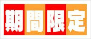 販促シール 食品シール 催事シール デコシール ギフトシール 業務用シール【食品ラベル 期間限定 LX217(400枚)】