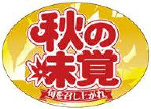 販促シール 食品シール 催事シール デコシール ギフトシール 業務用シール【食品ラベル 秋の味覚 LQ661(500枚)】