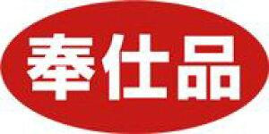 販促シール 食品シール 催事シール デコシール ギフトシール 業務用シール【食品ラベル 奉仕品 LQ653(750枚)】