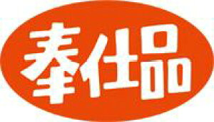 販促シール 食品シール 催事シール デコシール ギフトシール 業務用シール【食品ラベル 奉仕品 LQ25(1000枚)】