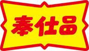 販促シール 食品シール 催事シール デコシール ギフトシール 業務用シール【食品ラベル 奉仕品 LQ425(500枚)】