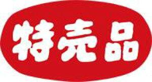販促シール 食品シール 催事シール デコシール ギフトシール 業務用シール【食品ラベル 特売品 LQ544(1000枚)】