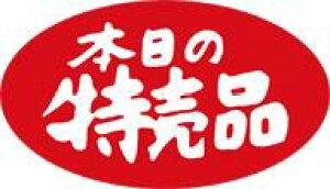 販促シール 食品シール 催事シール デコシール ギフトシール 業務用シール【食品ラベル 本日の特売品 LQ152(1000枚)】