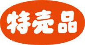 販促シール 食品シール 催事シール デコシール ギフトシール 業務用シール【食品ラベル 特売品 LQ343(700枚)】