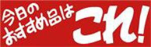 販促シール 食品シール 催事シール デコシール ギフトシール 業務用シール【食品ラベル 今日のおすすめ品はこれ LQ647(1000枚)】