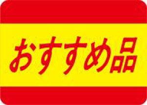 販促シール 食品シール 催事シール デコシール ギフトシール 業務用シール【食品ラベル おすすめ品 LQ41(500枚)】