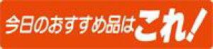 販促シール 食品シール 催事シール デコシール ギフトシール 業務用シール【食品ラベル 今日のおすすめ品はこれ LQ53(500枚)】