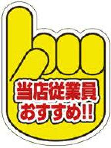販促シール 食品シール 催事シール デコシール ギフトシール 業務用シール【食品ラベル 当店従業員おすすめ LQ673(500枚)】