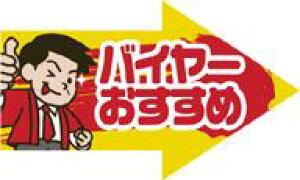 販促シール 食品シール 催事シール デコシール ギフトシール 業務用シール【食品ラベル バイヤーおすすめ LQ737(300枚)】