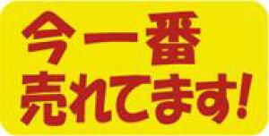 販促シール 食品シール 催事シール デコシール ギフトシール 業務用シール【食品ラベル 今一番売れてます LQ727(500枚)】