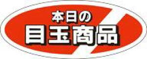 販促シール 食品シール 催事シール デコシール ギフトシール 業務用シール【食品ラベル 本日の目玉商品 LQ47(500枚)】