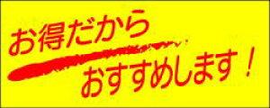 販促シール 食品シール 催事シール デコシール ギフトシール 業務用シール【食品ラベル お得だからおすすめします LQ71(500枚)】