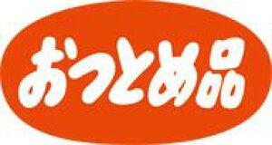 販促シール 食品シール 催事シール デコシール ギフトシール 業務用シール【食品ラベル おつとめ品 LQ347(700枚)】