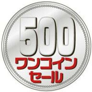 販促シール 食品シール 催事シール デコシール ギフトシール 業務用シール【食品ラベル 500円 ワンコインセール LQ794(500枚)】