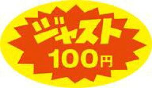 販促シール 食品シール 催事シール デコシール ギフトシール 業務用シール【食品ラベル ジャスト100円 LQ368(350枚)】