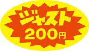 販促シール 食品シール 催事シール デコシール ギフトシール 業務用シール【食品ラベル ジャスト200円 LQ369(350枚)】