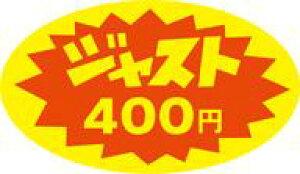 販促シール 食品シール 催事シール デコシール ギフトシール 業務用シール【食品ラベル ジャスト400円 LQ370(350枚)】
