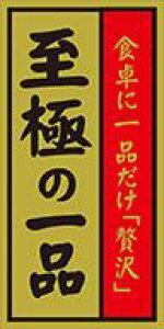 販促シール 食品シール 催事シール デコシール ギフトシール 業務用シール【食品ラベル 至極の一品 LQ811(300枚)】