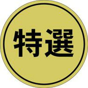 販促シール 食品シール 催事シール デコシール ギフトシール 業務用シール【食品ラベル 特選 LH450(1000枚)】