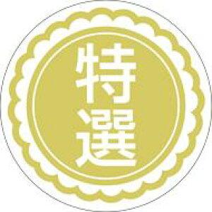 販促シール 食品シール 催事シール デコシール ギフトシール 業務用シール【食品ラベル 特選 LQ57(500枚)】