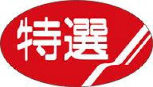 販促シール 食品シール 催事シール デコシール ギフトシール 業務用シール【食品ラベル 特選 LQ59(1000枚)】