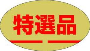 販促シール 食品シール 催事シール デコシール ギフトシール 業務用シール【食品ラベル 特選 LQ61(1000枚)】