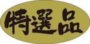 販促シール 食品シール 催事シール デコシール ギフトシール 業務用シール【食品ラベル 特選 LQ470(500枚)】