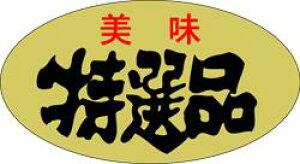 販促シール 食品シール 催事シール デコシール ギフトシール 業務用シール【食品ラベル 特選品 LQ560(1000枚)】