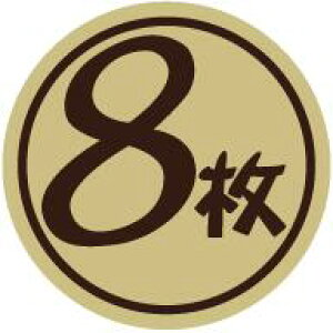 販促シール 食品シール 催事シール デコシール ギフトシール 業務用シール【食品ラベル 8枚切 LQ897(300枚)】