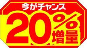 販促シール 食品シール 催事シール デコシール ギフトシール 業務用シール【食品ラベル 20%増量 LRD0020(500枚)】