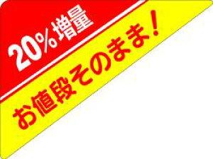 販促シール 食品シール 催事シール デコシール ギフトシール 業務用シール【食品ラベル 20%増量 LSA0020(500枚)】