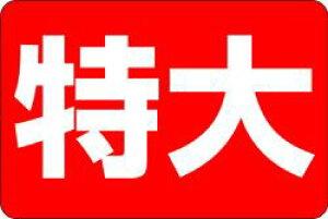 販促シール 食品シール 催事シール デコシール ギフトシール 業務用シール【食品ラベル 特大 LQ192(1000枚)】