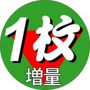 販促シール 食品シール 催事シール デコシール ギフトシール 業務用シール【食品ラベル 1枚増量 LQ515(500枚)】