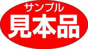 販促シール 食品シール 催事シール デコシール ギフトシール 業務用シール【食品ラベル 見本品 LQ526(1000枚)】
