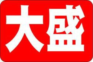 販促シール 食品シール 催事シール デコシール ギフトシール 業務用シール【食品ラベル 大盛 LQ605(1000枚)】