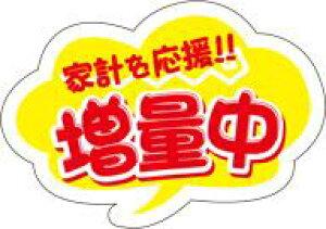 販促シール 食品シール 催事シール デコシール ギフトシール 業務用シール【食品ラベル 増量中 LQ817(500枚)】