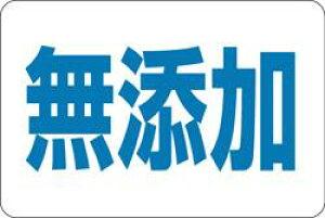 販促シール 食品シール 催事シール デコシール ギフトシール 業務用シール【食品ラベル 無添加 LQ99(1000枚)】