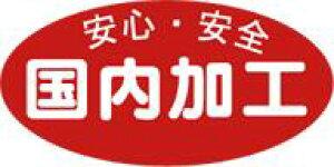 販促シール 食品シール 催事シール デコシール ギフトシール 業務用シール【食品ラベル 国内加工 LQ704(500枚)】