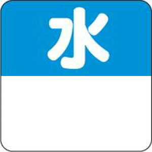 販促シール 食品シール 催事シール デコシール ギフトシール 業務用シール【食品ラベル 水曜日 LQ855(500枚)】