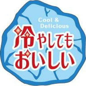 販促シール 食品シール 催事シール デコシール ギフトシール 業務用シール【食品ラベル 冷やしてもおいしい LA710(500枚)】