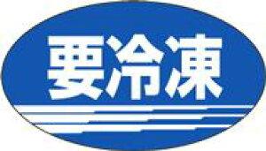 販促シール 食品シール 催事シール デコシール ギフトシール 業務用シール【食品ラベル 要冷凍 LH752(1000枚)】