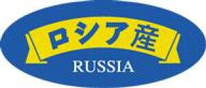 販促シール 食品シール 催事シール デコシール ギフトシール 業務用シール【食品ラベル ロシア産 LSI0017(500枚)】